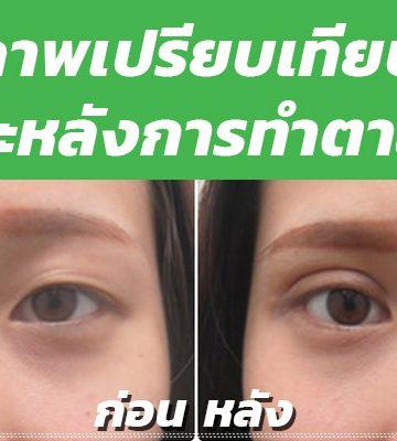 ทำตาสองชั้น